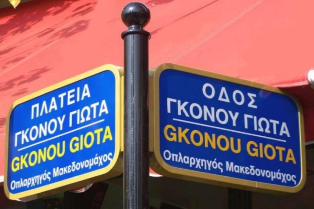 greeklish-5-638